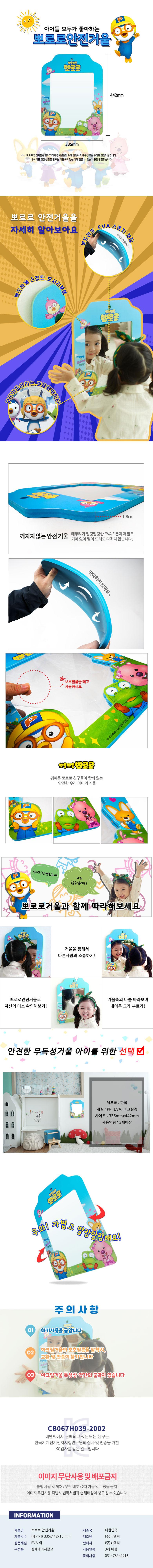 뽀로로 안전거울 유아용 거울 - 비앤씨, 30,000원, 교육완구, 역할놀이완구