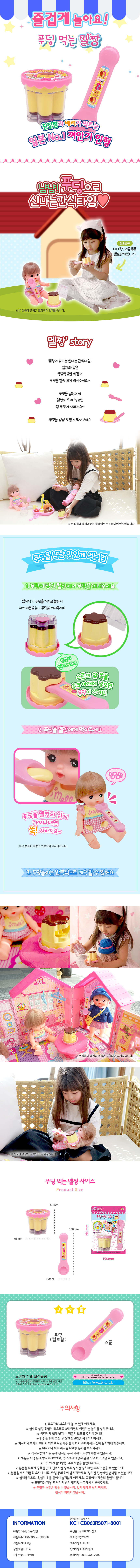 푸딩먹는 멜짱_한국 총판 공식 수입업체 - 비앤씨, 11,000원, 장난감, 인형/애착인형