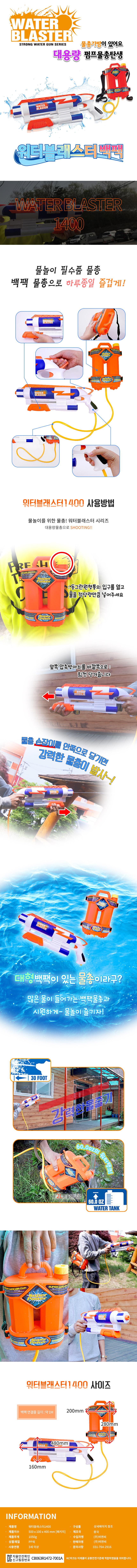 워터블래스터 백팩 물총 대용량 펌프 물총 가방 - 비앤씨, 25,000원, 장난감, 장난감