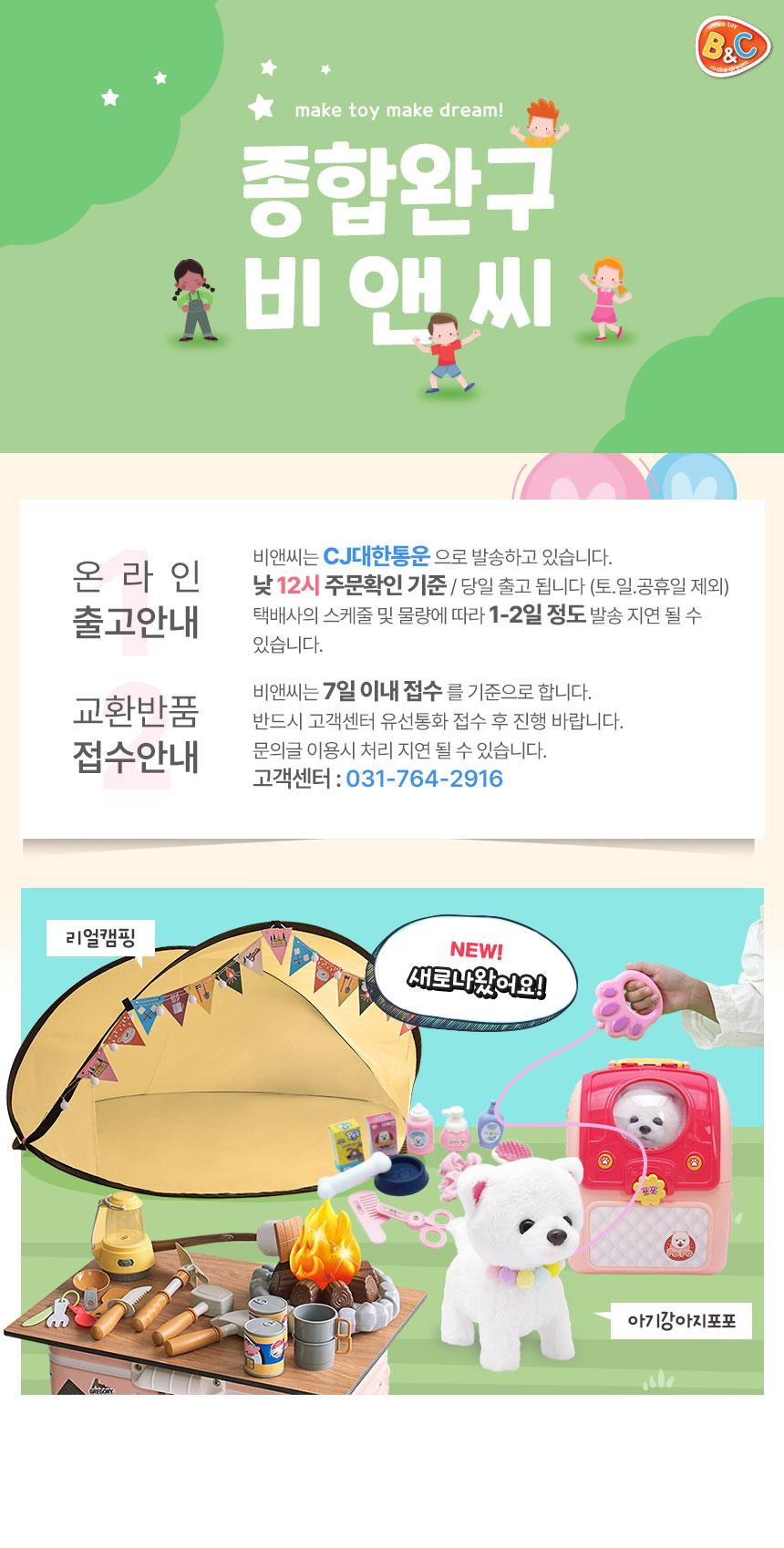 캡슐보이 레오 무한합체 변신작동로봇 - 비앤씨, 25,000원, 장난감, 장난감