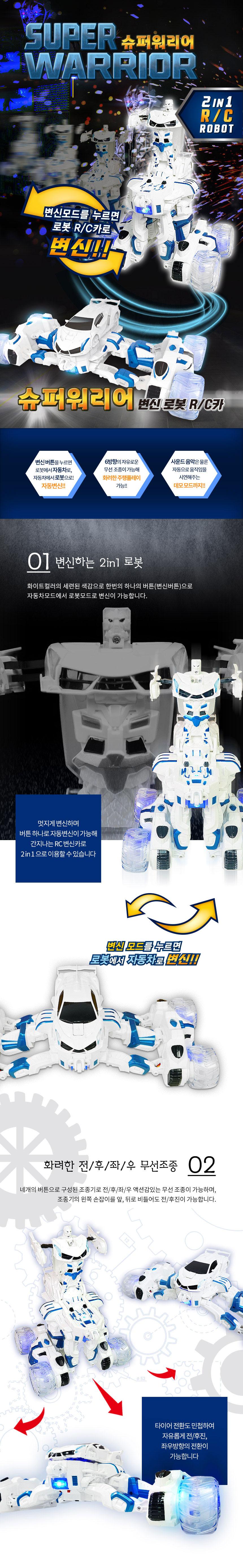 슈퍼워리어 RC카 로봇으로 자동변신가능한 알씨카 - 비앤씨, 65,000원, R/C 카, 전동 R/C카