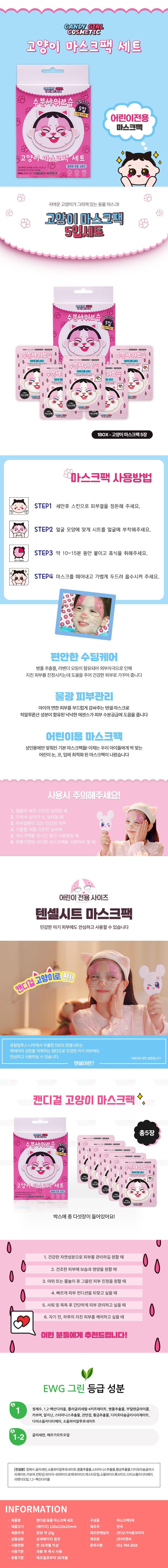 캔디걸 고양이마스크팩세트 5P - 비앤씨, 10,000원, 스킨케어, 스킨/로션/오일