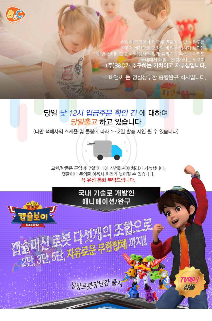 AR기능추가 아이와 붙였다떼었다 중 택1 - 비앤씨, 4,200원, 교육완구, 교육완구